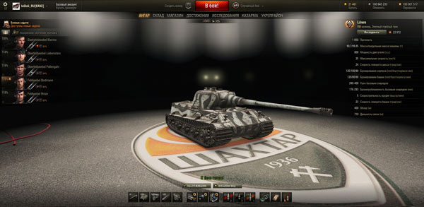 Ангар в стиле ФК Шахтер для World of Tanks