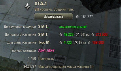 Мод танкопыт для Worl of Tanks 0.9.7